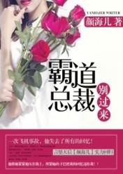 《霸道总裁,别过来》是颜海儿所著的一本总裁豪门类型的小说,故事很